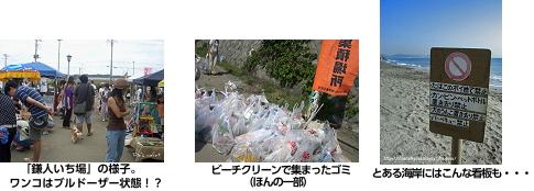 鎌人いち場と鎌倉市主催のビーチクリーンアップ