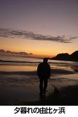 夕暮れの由比ガ浜