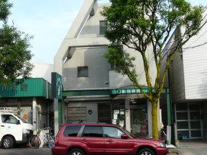 小川にある山口動物病院第一