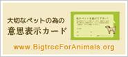 ペットの為の意思表示カード【日本語&英語バージョン】